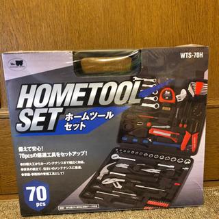 【新品】ホームツール 70ピースセット
