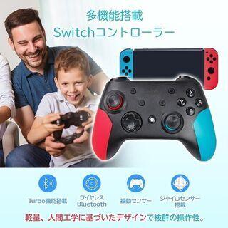 【新品・未使用】Nintendo Switch コントローラー②