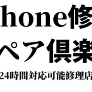 【24時間対応】iPhone出張修理 リペア倶楽部