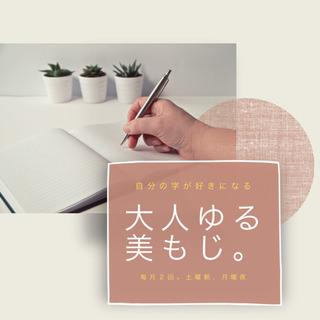 【6月】オンライン 大人ゆる美もじ。コミュニティ