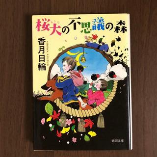 小説 桜大の不思議の森 香月日輪