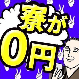 【月収40万円】なのに…寮費0円!安定の正社員!工場STA…