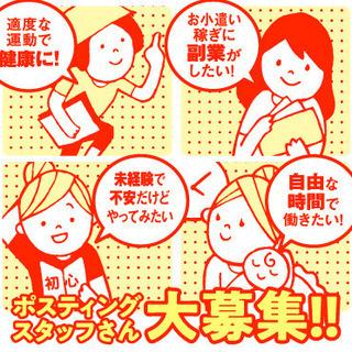 ポスティングスタッフ大募集(^^)直行直帰☆
