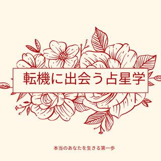 6月30名限定!!30分無料zoom占星学セッション〜自分と向き合う〜の画像