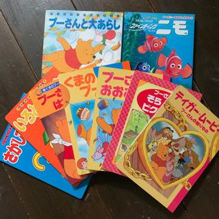 ディズニー系絵本(プーさん+ニモ)全9冊