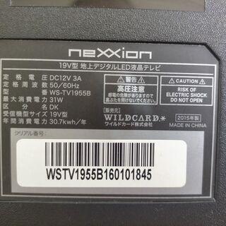 【終了】LED液晶テレビ neXXion 19型 WS-TV1955B 2015年製【配達可】 − 宮城県