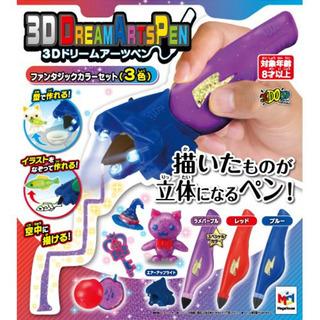 3Dドリームアーツペン ファンタジックカラーセット(3色)…