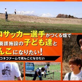 【応援しよう!】現役Jリーガーによる畑作りの挑戦