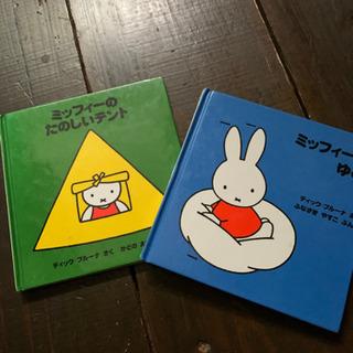 【差し上げます】ミッフィーの絵本2冊