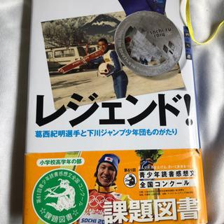【ネット決済】レジェンド!葛西紀明選手と下川ジャンプ少年団ものがたり