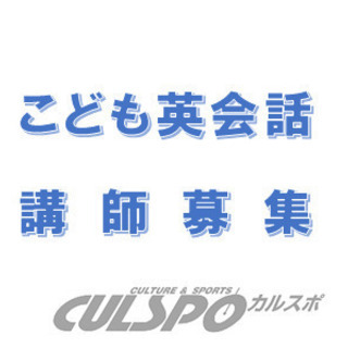 トヨタ生協カルスポ こども英会話教室 講師募集!