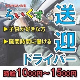 【送迎ドライバー】埼玉県草加市の放課後等デイサービス☆
