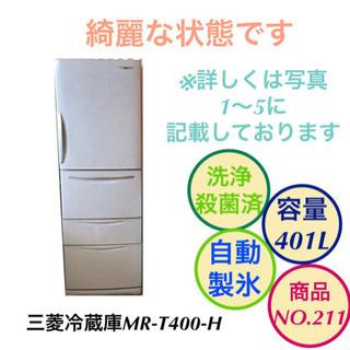 三菱 冷蔵庫 4ドア 自動製氷機能付 大容量401L MR-T4...