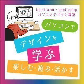 illustratorでデザインを学ぶ|少人数制の週1スクール|...