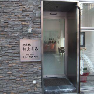 エステ・マッサージ経験者大歓迎!風情ある日本橋の酵素風呂で働きま...