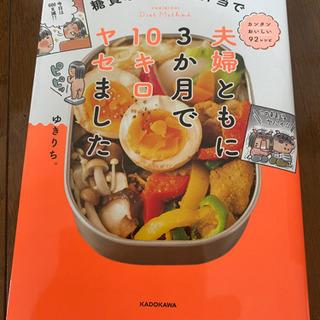 糖質オフの料理本