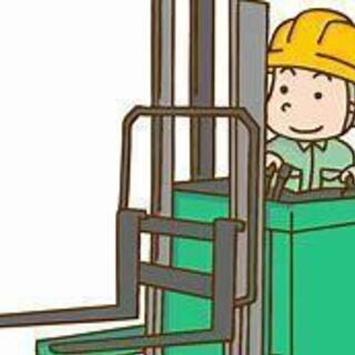 ◆時給1250~◆常温食品倉庫内リーチフォーク作業◆ピッキング作...