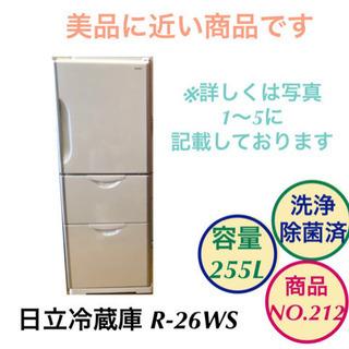 日立 冷蔵庫 3ドア R-26WS 容量255L NO.212