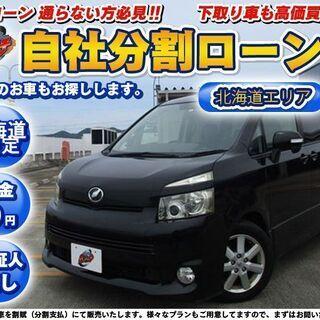 【自社ローン】★保証人なし★北海道エリア★ヴォクシーZS 4WD...