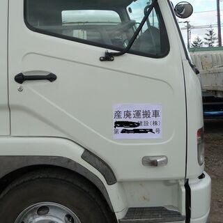 産業廃棄物収集運搬業許可 北海道限定