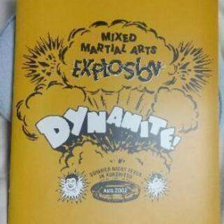 ダイナマイト パンフレット 2002年 中古