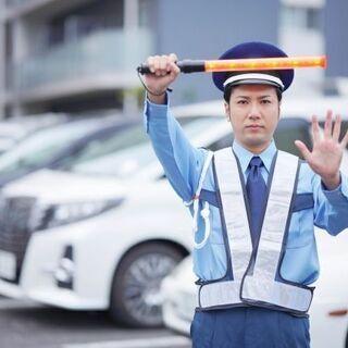警備員・ガードマン募集!資格者優遇!日当12000〜13500円