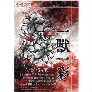 音楽劇『一獸一彩◆Ichijyu-Issai◆』