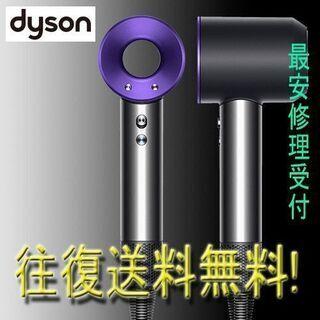 【ネット決済・配送可】dyson HD01,HD03ダイソンドラ...