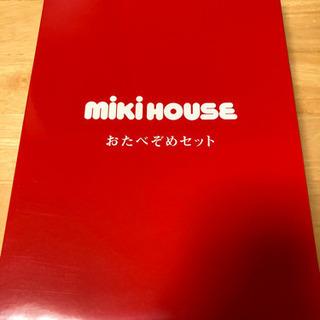 【ネット決済】【未使用】ミキハウス お食事セット