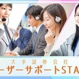 【資格取得可!】研修・サポート充実の大手企業*給与前払いOK!祝...