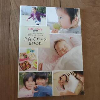 【大分市でもお取引可能】子育てカメラBOOK 定価1300円