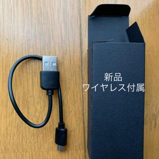 【今週100円】【新品】『ワイヤレス付属だったコード』