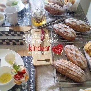卵乳製品不使用の天然酵母パン教室 kindear