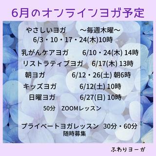 6月のオンラインヨガ予定
