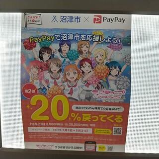 PayPay×沼津キャンペーン