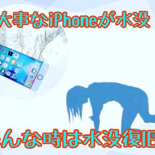 iPhoneの水没にご注意ください。