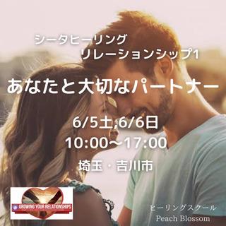 《リクエスト開催@埼玉・札幌》あなたと大切なパートナーセミナーご...