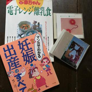 【はじめての妊婦さんを応援!】本2冊+CD2本