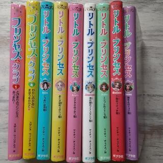 プリンセスシリーズの児童小説
