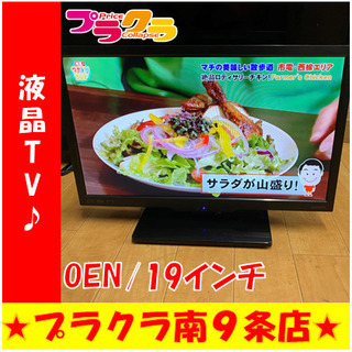 G4545 カード可 3ヶ月保証付き 動作良好 液晶テレビ OE...