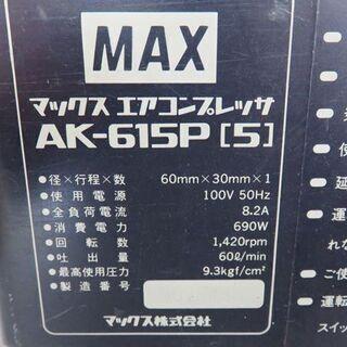 --お取引中--【自社配送は札幌市内限定】MAX/マックス エアコンプレッサー AK-615P 動作良好 中古品 - 売ります・あげます