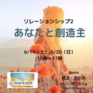 《6/19,20@オンライン》あなたと創造主セミナーご予約受付中!!!