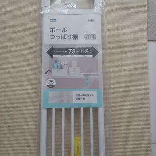 【ネット決済】【未開封】ニトリつっぱり棚
