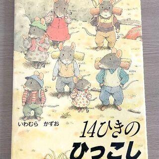 JM11388)絵本《株式会社 童心社》14ひきのひっこし…