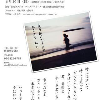TABATA音楽プロジェクトvol.28 田端日曜コンサー…