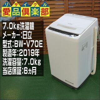 【分解洗浄済み・保証付き】7kg 洗濯機 日立 2019年…