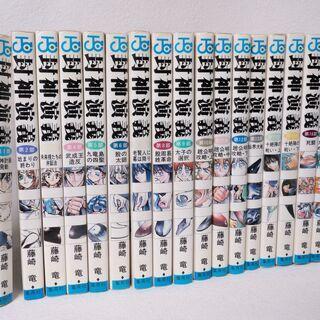 【漫画全巻セット】「封神演義」藤崎竜 1〜23巻全巻セット