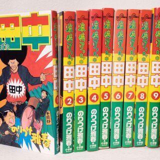 【漫画全巻セット】「高校アフロ田中」のりつけ雅春 1〜10巻全巻セット