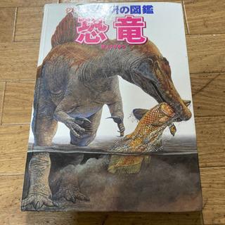 学研☆恐竜図鑑