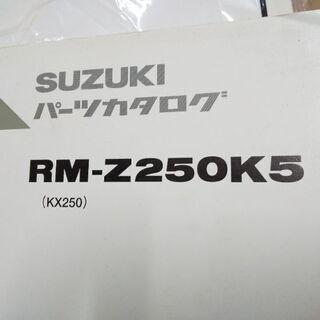 2000円✡️RM-Z250✡️パーツカタログ✡️コンペモデル✡️の画像